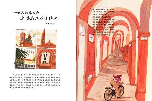 vision_of china_mostre bologna